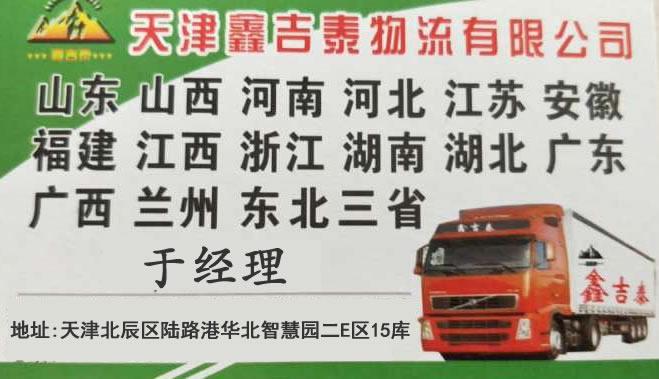 承接天津到全国各地整车零担货运运输、长途搬家、大件设备运输,轿车托运等业务