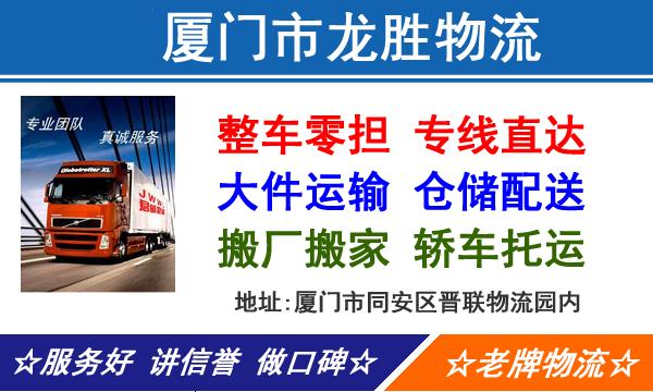 承接厦门到全国各地整车零担货运运输、长途搬家、大件设备运输,轿车托运等业务