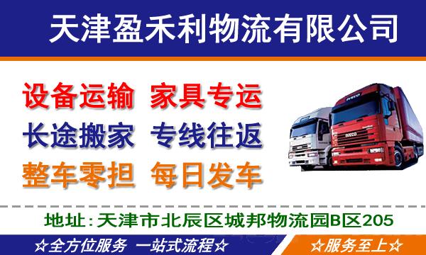 承接天津到全国各城市运输:电器、食品、行李、搬家、设备、电动车、摩托车、轿车等,门对门服务,安全有保