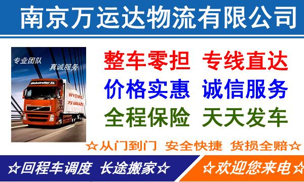 承接南京到全国各地整车零担货运运输、长途搬家、大件设备运输,轿车托运等业务