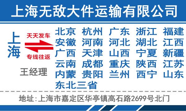 上海到全国各地整车零担货运运输、长途搬家、大件设备运输,轿车托运等业务