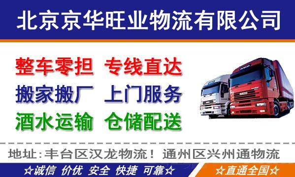 承接北京到全国各地整车零担货运运输、长途搬家、大件设备运输,轿车托运等业务