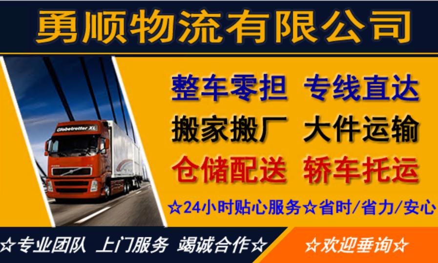 承接郑州到全国各地整车零单货运运输,大件运输,长途搬家搬厂