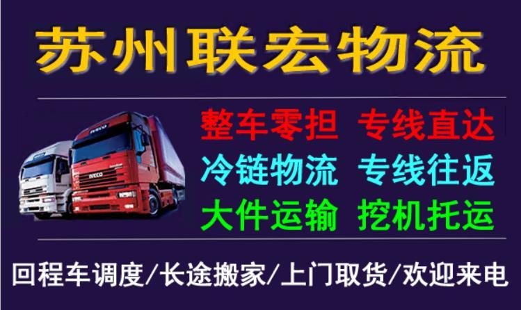 苏州到全国各地整车零担物流运输,大件运输,搬家搬厂,危险品运输业务