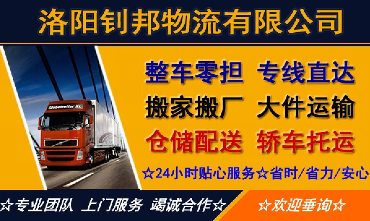 承接洛阳到全国各地整车零担货运运输、长途搬家、大件设备运输,轿车托运等业务